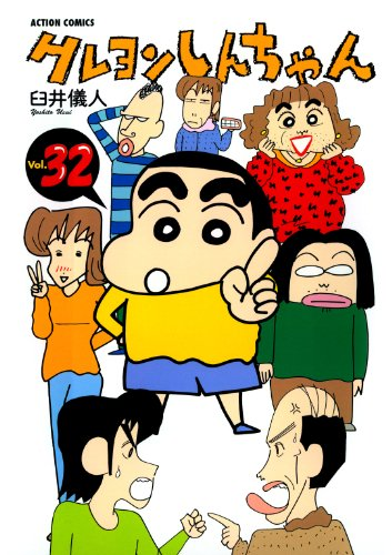 クレヨンしんちゃん : 32 (アクションコミックス)