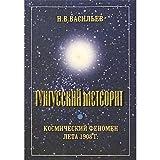 img - for Tungusskii Meteorit: Kosmicheskii Fenomen Leta 1908 g[The Tungus meteorite: The Celestial phenomenon of summer 1908] book / textbook / text book