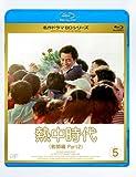 熱中時代教師編 II Vol.5 [Blu-ray]