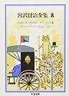 宮沢賢治全集〈8〉注文の多い料理店・オツベルと象・グスコーブドリの伝記ほか (ちくま文庫)