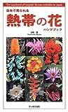 日本で見られる熱帯の花ハンドブック