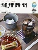 【特別付録:特製コースター】珈琲時間 2016年 08 月号 [雑誌]