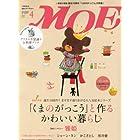 MOE (モエ) 2012年 04月号 [雑誌]