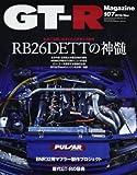 GT-R Magazine (ジーティーアールマガジン) 2012年 11月号 [雑誌]