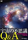 宇宙の不思議Q&A 天文学が説き明かす宇宙の謎 [DVD]