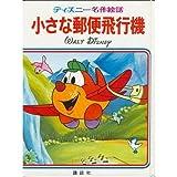 小さな郵便飛行機 (ディズニー名作絵話 18)