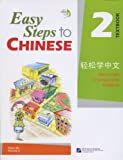 Yamin Ma Easy Steps to Chinese: Textbook v. 2