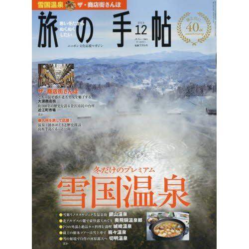 旅の手帖 2016年 12 月号 [雑誌]