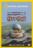 ナショナル ジオグラフィック〔DVD〕 今この世界を生きているあなたのためのサイエンス 核の脅威
