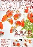 月刊 AQUA LIFE (アクアライフ) 2011年 09月号 [雑誌]