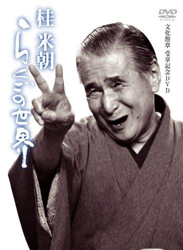 桂米朝 らくごの世界 [DVD]