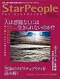 スターピープル・フォー・アセンション―地球人類の意識の覚醒を目指すスピリチュアル・マガジン Vol.33(StarPeople 2010 Summer)