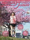 ランニングマガジンクリール 2016年 05 月号 [雑誌]