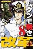 ムダヅモ無き改革 8 (近代麻雀コミックス)