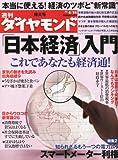 週刊 ダイヤモンド 2012年 4/14号 [雑誌]
