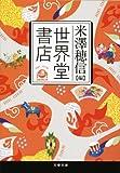 世界堂書店 (文春文庫)