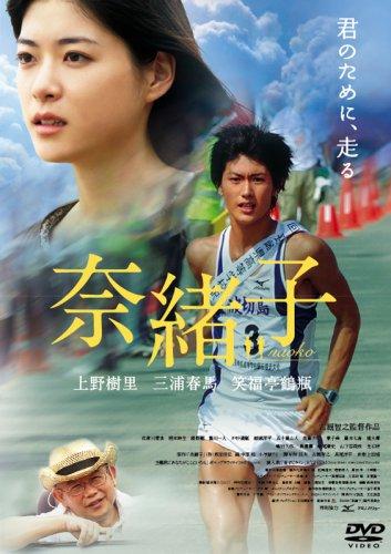奈緒子(2008)