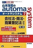 司法書士 山本浩司のautoma system (7) 会社法・商法・商業登記法(2) 第3版