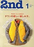 2nd (セカンド) 2014年 01月号 [雑誌]