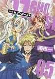 文庫版 07-GHOST(5): IDコミックス/ZERO-SUMコミックス