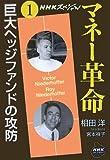 NHKスペシャル マネー革命 巨大ヘッジファンドの攻防 相田洋 宮本祥子