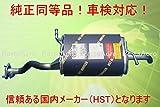 送料無料 HST 純正同等 マフラー 096-98 キャリィトラック DA63T  純正同等/車検対応096-98
