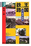 王国の鉄路—タイ鉄道の歴史 (学術選書)