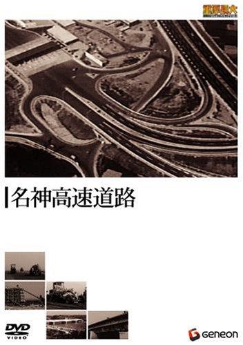 重厚長大・昭和のビッグプロジェクトシリーズ 名神高速道路 [DVD]