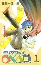 ミリオンの○×△□(スペル)(1) (ガンガンコミックス)
