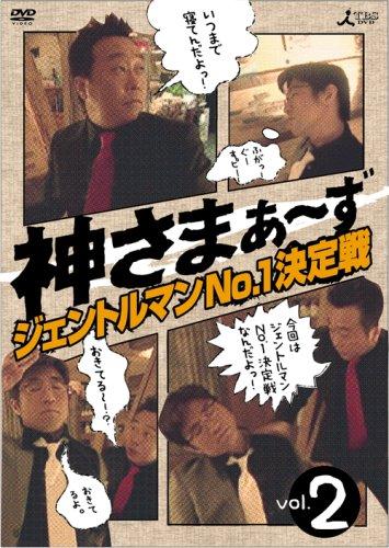 神さまぁ~ず Vol.2 [DVD]