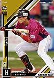 駿太 スター オーナーズリーグ OWNERS LEAGUE 2013 第4弾 ol16-136