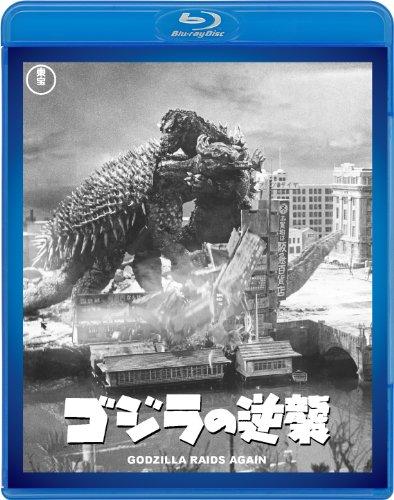 ゴジラの逆襲 【60周年記念版】 [Blu-ray]