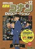 名探偵コナンDVDコレクション 12: バイウイークリーブック (C&L MOOK バイウィークリーブック)