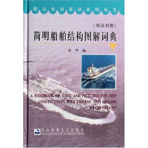 简明船舶结构图解词典(英汉对照)(精装)(船员实用英语
