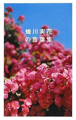 蜷川実花の言葉集