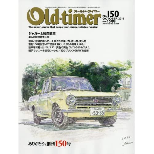 OLD TIMER 2016年 10 月号 [雑誌]