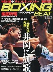 BOXING BEAT (ボクシング・ビート) 2012年 08月号 [雑誌]
