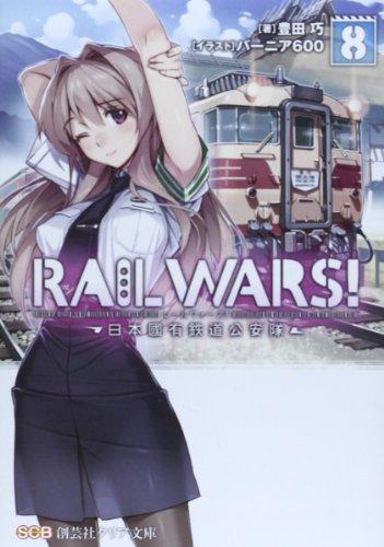 新刊情報|RAIL WARS!(レールウォーズ)-日本國有 …