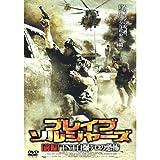 ブレイブ・ソルジャーズ 前編 TNT自爆テロの恐怖 FBX-070 [DVD]