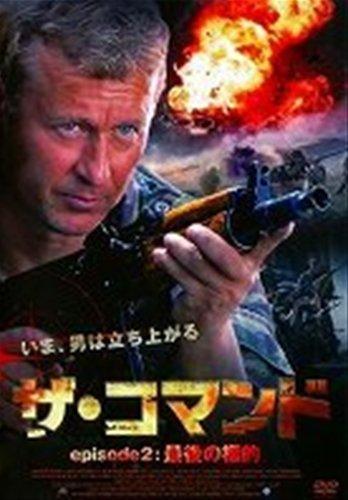 ザ・コマンド最後の標的 2  [DVD]