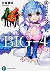 BIG‐4 2.ククク……ついに勇者が現れたか。ってぼくの妹じゃねーか!? (富士見ファンタジア文庫)