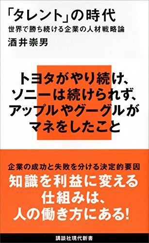 「タレント」の時代 世界で勝ち続ける企業の人材戦略論 (講談社現代新書)