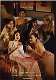 「世界一の美女の創りかた」特別版 ミス・ユニバース・ジャパン公式ガイド (マガジンハウスムック)