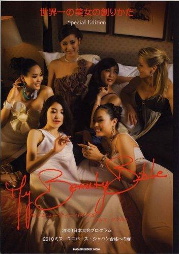 「世界一の美女の創りかた」特別版 ミス・ユニバース・ジャパン公式ガイド