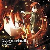 灼眼のシャナII オリジナルサウンドトラック