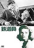 鉄道員 デジタル・リマスター版 [DVD]