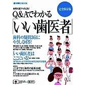 Q&Aでわかる「いい歯医者」 完全保存版―歯科の疑問361にやさしく回答! (週刊朝日MOOK)