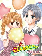 こどものおもちゃ 小学生編DVD-BOX2