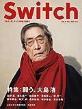 SWITCH vol.28 No.2(スイッチ2010年2月号)特集:闘う、大島渚