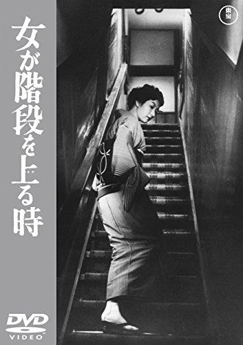 女が階段を上る時 【東宝DVDシネマファンクラブ】